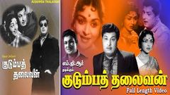 Kudumba Thalaivan Tamil Full Movie HD | MGR | Saroja Devi | MR Radha | Tamil Movies