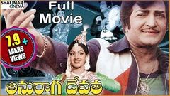 Anuraga Devatha Telugu Full Length Movie Taraka Rama Rao Nandamuri Sridevi