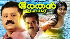 Orange Malayalam Movie | Biju Menon Kalabhavan Mani | Romantic | Latest Malayalam HD movies 2016