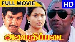 Naga Raja Cholan Pair - Amaidhipadai - Tamil Full Movie | Sathyaraj | Manivannan | Evergreen Movie