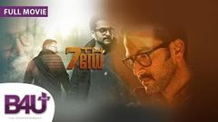 7th day malayalam full movie|HDRip|2014|Prithviraj Tovino|