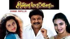 Chinna Mapillai | Tamil full movie | prabhu super hit tamil movie | Sukanya | Sivaranjani
