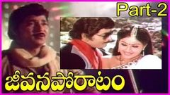 Jeevana Poratam Telugu Full Length Movie Part - 2 | Sobhanbabu , Rajinikanth, Vijayashanti, Radhika