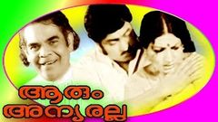 Old Malayalam Full Movie | ARUM ANNYARALLA | Soman, Jayabharathi