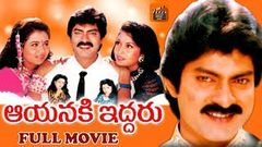 AAYANAKI IDDARU | TELUGU FULL MOVIE | JAGAPATHI BABU | RAMYA KRISHNA | OOHA | TELUGU MOVIE ZONE
