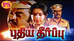 Puthiya Theerpu | புதிய தீர்ப்பு | Vijayakanth, Ambika | Tamil Full Action Movie | Rare Online Movie