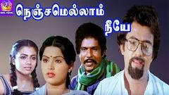 Mohan In- Nenjamellam Neeye-Radha Goundamani Poornima Jayaram Mega Hit Tamil H D Full Movie