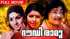 Malayalam Full Movie | Rowdy Ramu | Superhit Movie | Ft Madhu, Jayabharathi, Sharada