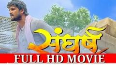 LATEST BHOJPURI MOVIE SANGHARSH 2018 KHESARI LAL YADAV KAJAL FULL MOVIE