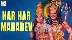 Har Har Mahadev | Nirupa Roy, Trilok Kapoor | Spiritual Hit Movie | HD