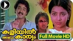 Kaliyil Alpam Karyam - Malayalam Full Movie Official [HD]