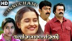 Ponnu Chami malayalam full movie | Suresh Gopi action movie | പൊന്നുച്ചാമി | upload 2016