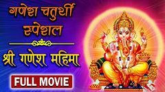 Shri Ganesh Mahima Full Movie | Meena Kumari | Hindi Devotional Movie