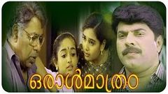 Oral Mathram 1997 | Full Malayalam Movie | Mammootty, Sreenivasan