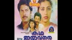 Katha Ithuvare 1985 Full Malayalam Movie