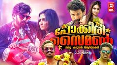 Pokkiri Simon Malayalam Full Movie | Sunny Wayne | Latest Malayalam Full Movie 2020 New Releases