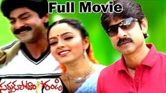 Sardukupodam Randi Telugu Full Length Movie || Jagapathi Babu, Soundarya, || Telugu Hit Movies