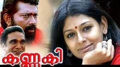 Malayalam Full Movie KANNAKI | Kannaki | Latest Malayalam Full Movie 2015 upload Lal Geetu Mohandas