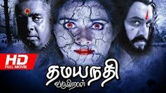 Dhamayanthi Varugiral - தமழ சனம Full Tamil Movie | Horror & Hot & Movie | 2001 Full Tamil Movies