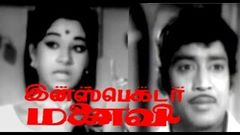 Inspector Manaivi Full Movie | Tamil Movie HD