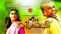 THEETTARAPPAI Malayalam Full HD Movie | Malayalam Latest Movie 2019 | Malayalam Cinema Central