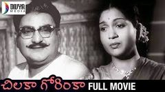 Chilaka Gorinka Telugu Full Movie | Anjali | S.V. Ranga Rao | Krishnam Raju | Divya Media