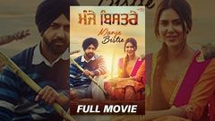 Manje Bistre Full Movie (ਮੰਜੇ ਬਿਸਤਰੇ) | Gippy Grewal Sonam Bajwa | New Punjabi Comedy Movies 2017