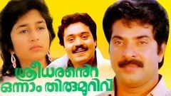 Manu Uncle Full Malayalam Movie | Mammootty Mohanlal Suresh Gopi
