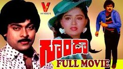 GOONDA | TELUGU FULL MOVIE | CHIRANJEEVI | RADHA | SILK SMITHA | V9 VIDEOS