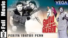 Panakkara Penn: Full Tamil Movie