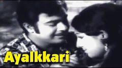 Ayalkkari Full Length Malayalam Movie