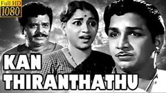 Kan Thiranthathu | 1959 | Full Tamil Movie | T R Rajagopal, Seergazhi Govindarajan | Film Library