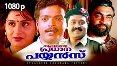 Super Hit Malayalam Political Thriller Full Movie | Sthalathe Pradhana Payyans | 1080p | Ft.Jagadish
