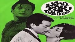 Ishq Par Zor Nahin (HD) | Full Hindi Movie | Popular Hindi Movies | Dharmendra - Sadhana