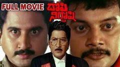 Doshi Nirdoshi Full Movie | Suman | Sobhan babu | Lijee | V9 Videos