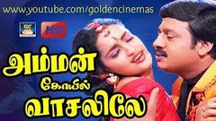 Gopura Deepam - கோபுர தீபம் Tamil Full Movie | Ramarajan | Sukanya | Senthil | TAMIL MOVIES