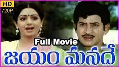 Jayam Manade Full Length Telugu Movie | Super Star Krishna, Sri Devi
