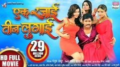 EK RAJAI TEEN LUGAI | Yash Kumar Diya Singh Anu Upadhyay Shubra Ghosh | BHOJPURI NEW MOVIE 2018