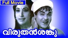 Malayalam Full Movie | Viruthan Shanku [ വിരുതൻ ശങ്കു ] | Comedy Movie | Adoor Bhasi, Ambika