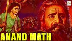 Anand Math | (1952) Patriotic Historical Movie | आनंद मठ | Prithviraj Kapoor, Geeta Bali