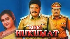 MERI HUKUMAT - Full Length Action Hindi Movie