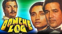 OONCHE LOG | FULL LENGTH HINDI MOVIE | POPULAR HINDI MOVIES | RAJESH KHANNA - SALMA AGHA