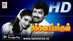 Tamil Superhit Movie | Sakkarai Panthal | Goundamani | Nishanth
