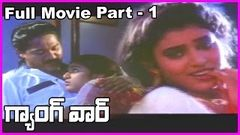 Gang War - Telugu Full Movie Part - 1 - Vinod Kumar, Shobhana, Bhanuchandar, Kasturi