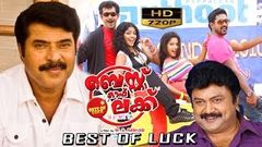 Best of Luck Malayalam Full Movie | Mammootty Malayalam Full Movie