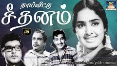 Tamil Full Movie THAI VEEDU [ HD Movie ]