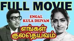 Engal Kula Deivam Tamil Full Movie | Muthuraman | K R Vijaya
