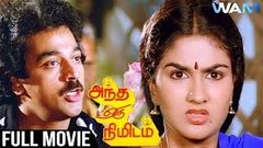Andha Oru Nimidam Tamil Full Movie | Kamal Haasan | Urvashi | Major Sundarrajan | WAM India Tamil