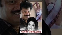 Vaai Kozhuppu Tamil Full Movie : Pandiarajan Goutami