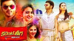 Current Theega Full Movie | Sunny Leone, Manchu Manoj, Rakul Preet Singh | Current Teega